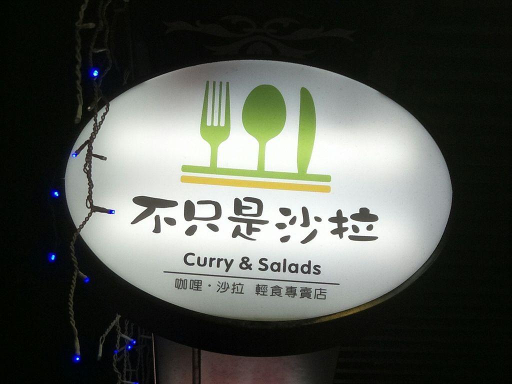『不只是沙拉 台北雙城店』 CP值超高的『咖哩‧沙拉 輕食專賣店』 粒粒飽滿的『米蘭番茄雞肉燉飯』+ 一碗『招牌總匯沙拉』就能填滿飽足你的胃(味)