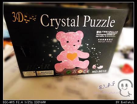 立體拼圖熊