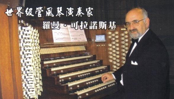 AIsreal_organ by Romann.jpg