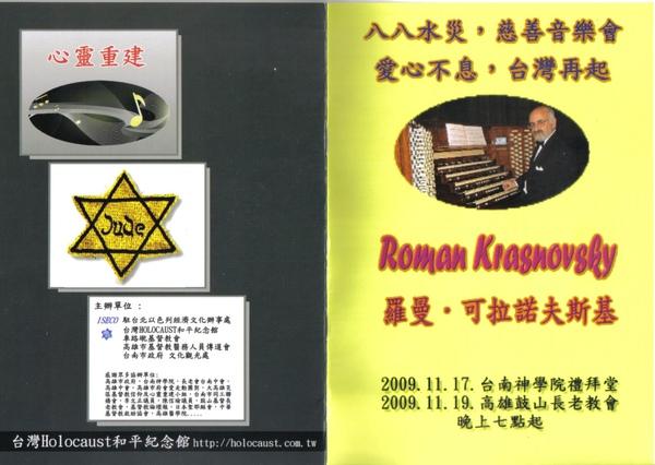 羅曼管風琴慈善音樂會00封面.jpg