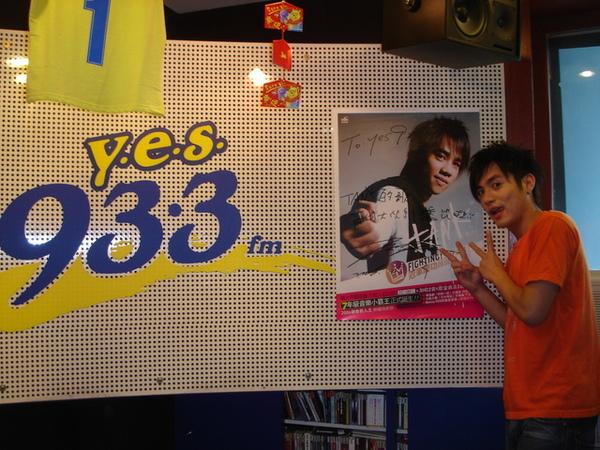 新加坡YES 933電台