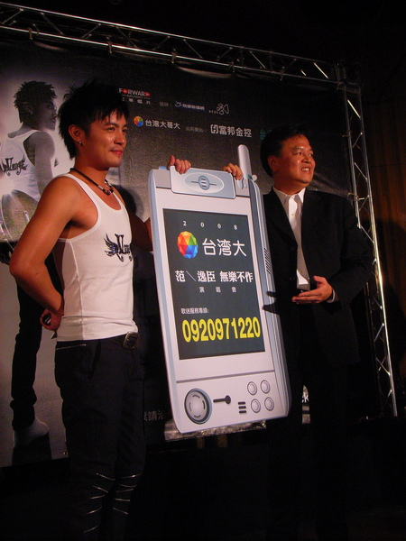 副總代表贈送小范幸運門號作歌迷專線.JPG