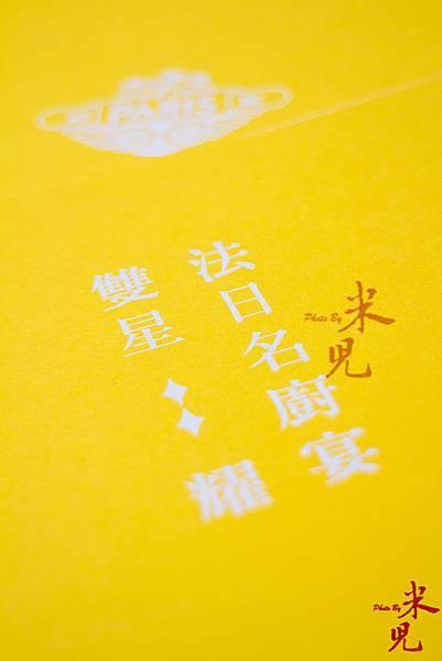 法日名廚-4126.JPG