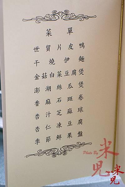 世貿聯誼社烤鴨-1437.jpg