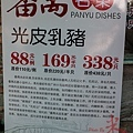 魚米之鄉-9054.jpg