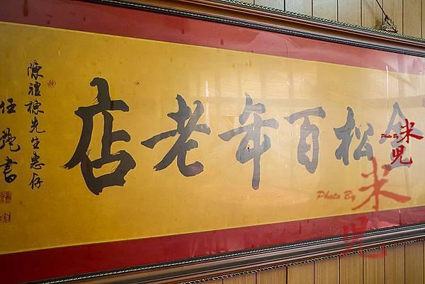 金松-1668.jpg