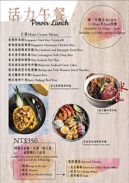 20170804 商業午餐菜單-A4.jpg
