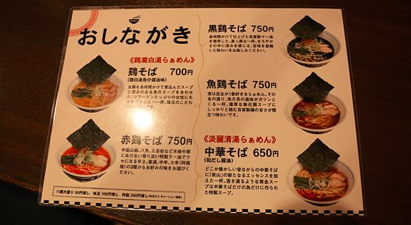 欽山製麵所 menu