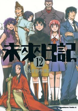 未來日記漫畫12(完結)