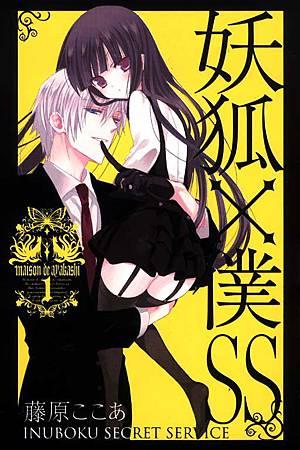 妖狐x僕SS 第01集