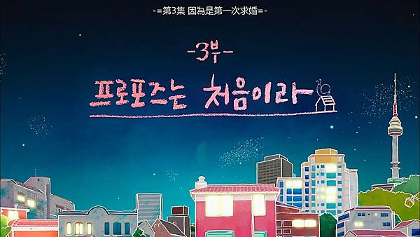 [yueing.org 悦影天下]This Life Is Our First Life.E03.WEB-DL.1080P.H264.AAC-YueTV.mp4_snapshot_00.14.35_[2018.01.06_20.36.30].jpg