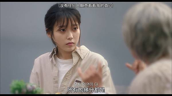 My Mister.E16.WEB-DL.1080P.H264.AAC-YueTV.mp4_snapshot_00.45.28_[2018.05.27_10.55.53].jpg