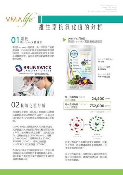 威力秀全方位营养液体保健品含有目前全世界最高度的732,000 ORAC。(美国Brunswick Lab 报告)-中文