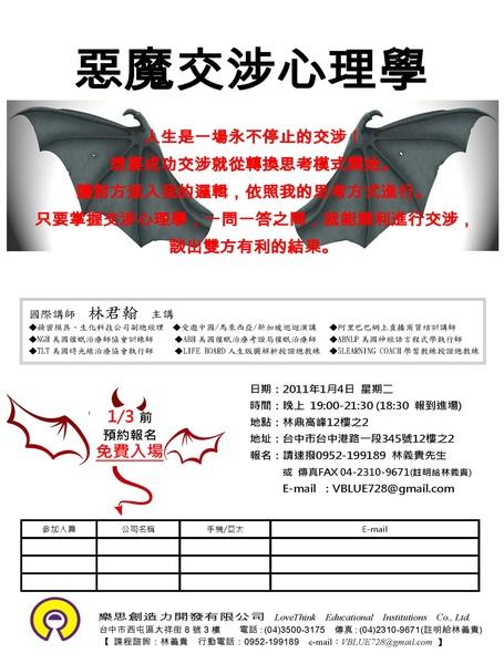 NLP 台中新年免費講座 0104(二) 惡魔交涉心理學
