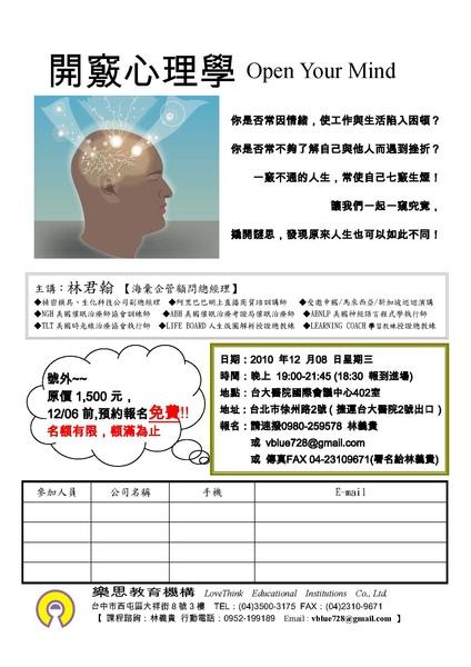 NLP 免費講座 1208 開竅心理學