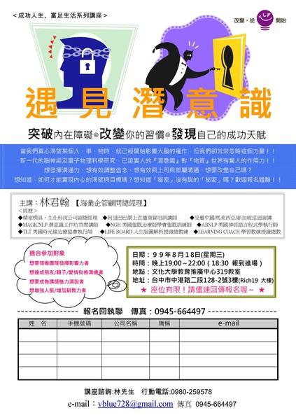 8/18 遇見潛意識-台中