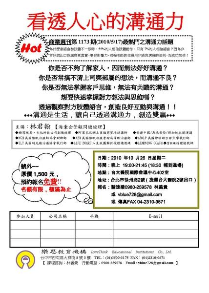 10/26 台中-看透人心的溝通力溝講