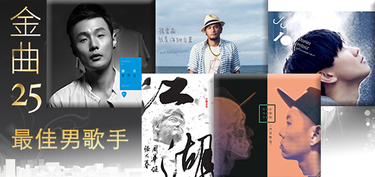 2014最佳男歌手 cover