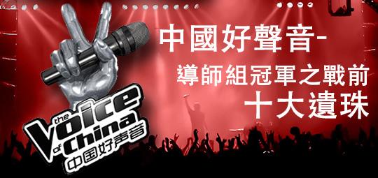 中國好聲音3 cover