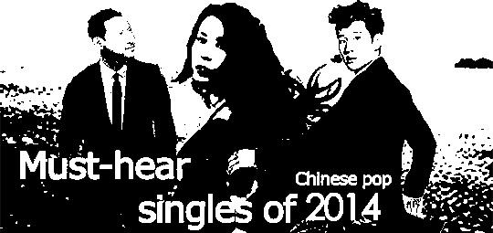 2014必聽單曲-cover