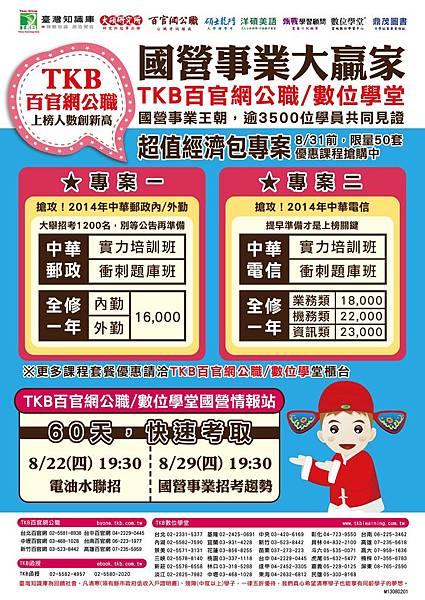 130813-中華電信郵政優惠專案彩D-正RGB