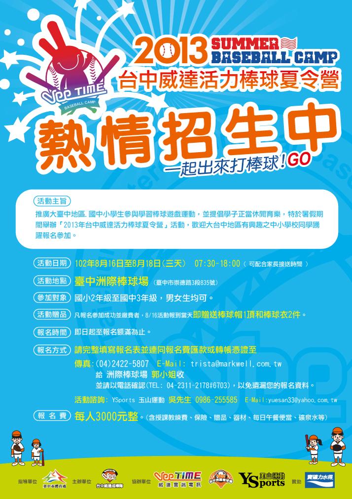 2013臺中威達活力棒球夏令營