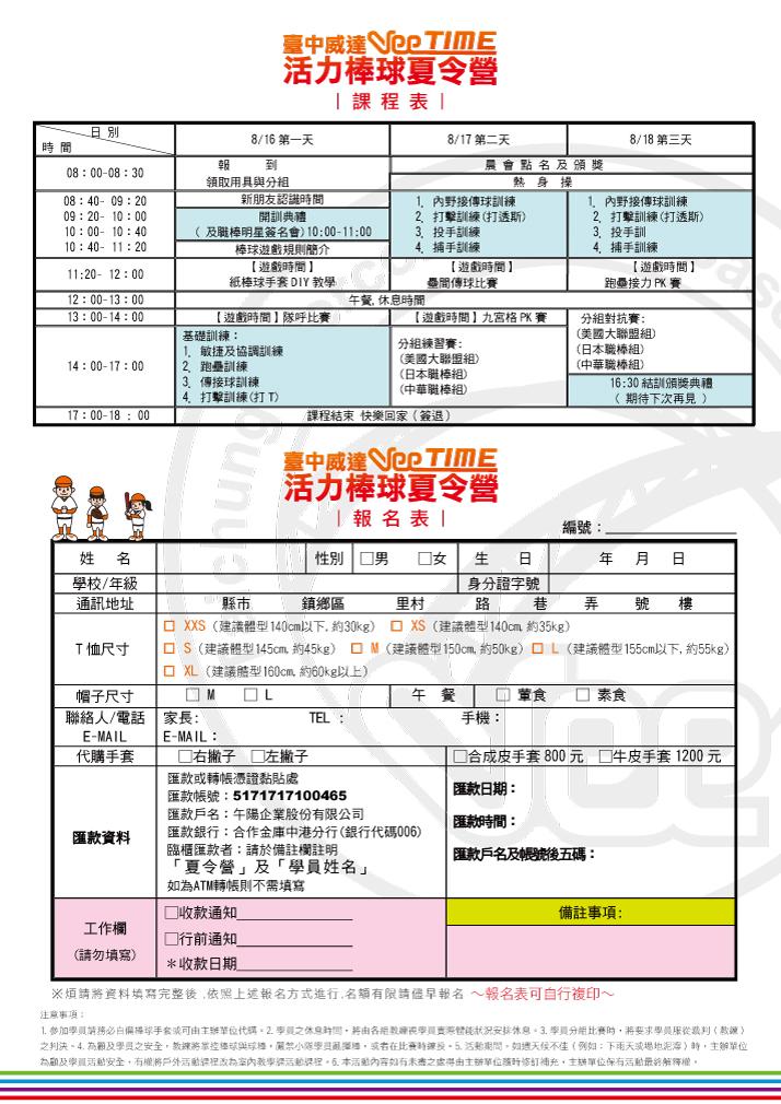 2013臺中威達活力棒球夏令營活動EDM02