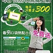 威達WiMAX師生專案.jpg