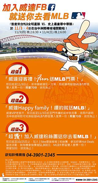 MLB-EDM.jpg