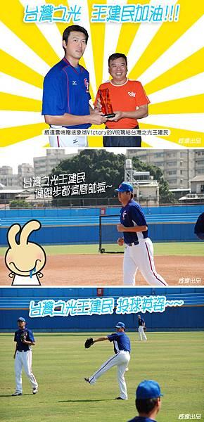 台灣之光.jpg