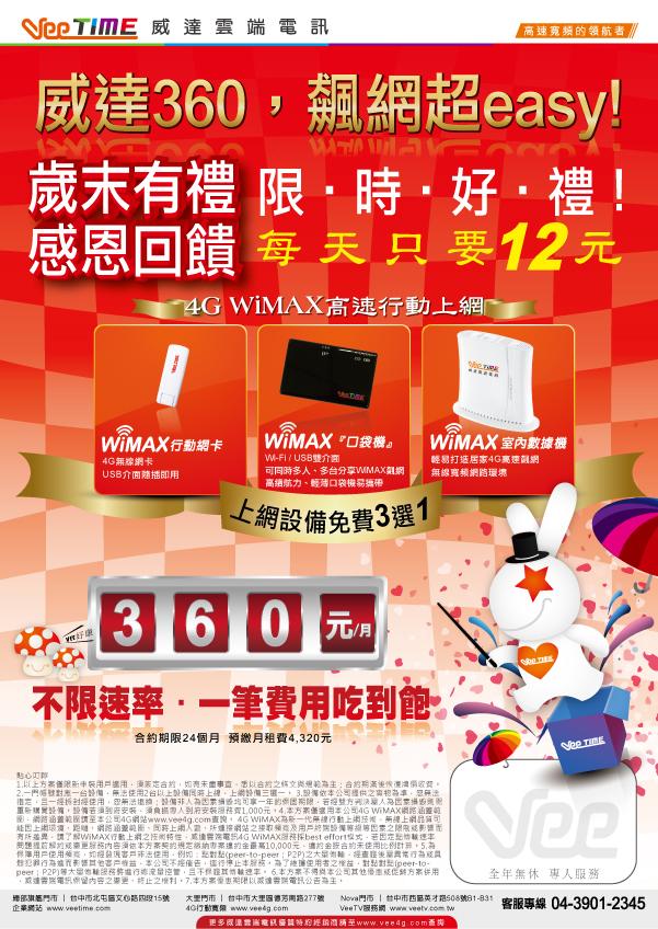 WiMAX飆網每月360