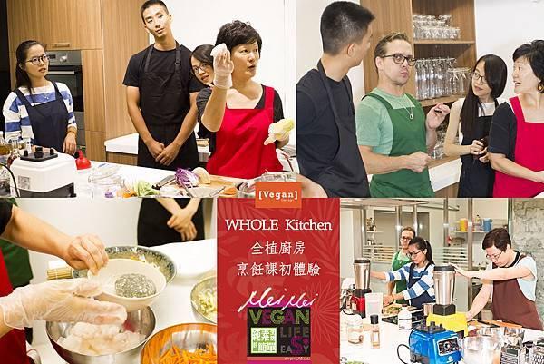左上:老師正在講解食材 右上:試吃剛煮出來的黎麥 / 糙米 左下:用石頭來壓醃製生菜 右下:打排毒湯 ⋯⋯ 更多— 在 WHOLE Kitchen 全植廚房。