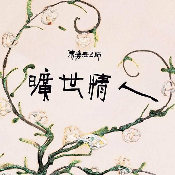 清海無上師SUPREME MASTER_BLESSING001.jpg