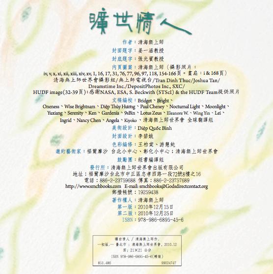 清海無上師_曠世情人_a7.png