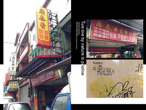 廣泰香西點麵包店-外觀.jpg
