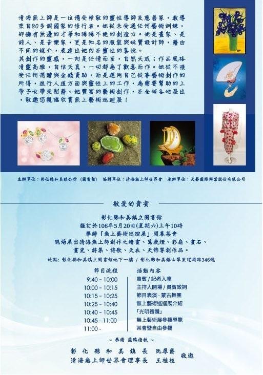 藝術展邀請卡(轉外框)-內頁.jpg