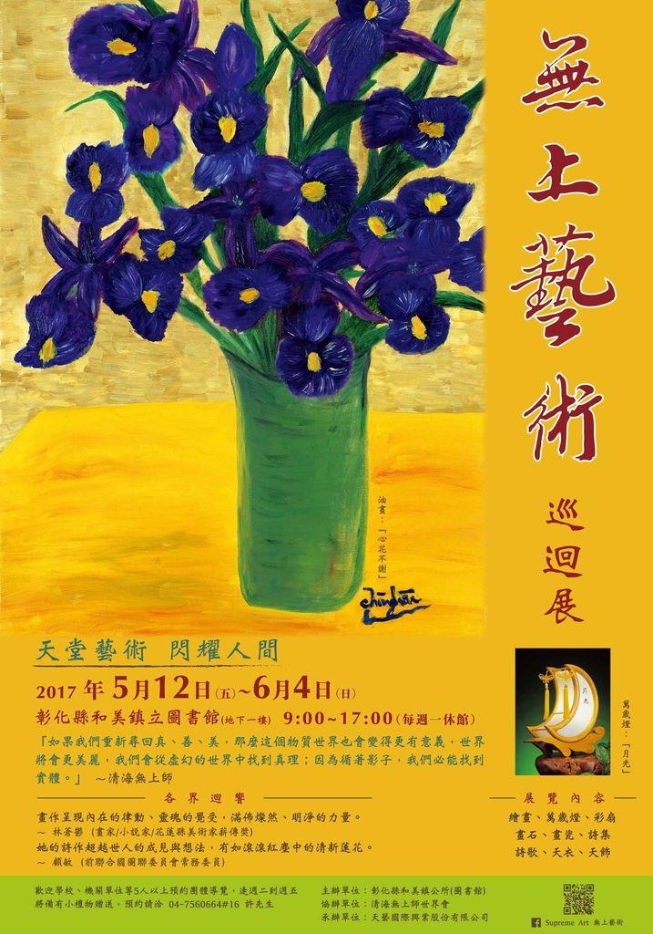 藝術展大海報-60.8x86.8cm(轉外框).jpg