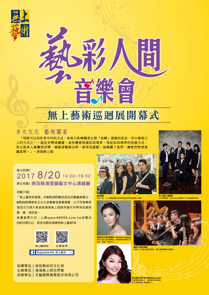 4-音樂會大海報.png