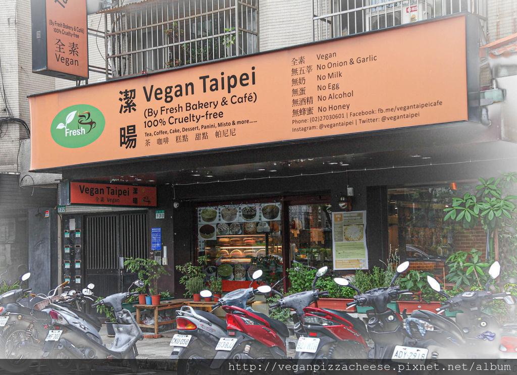 台北潔暘素食餐廳店面