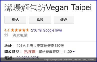 潔暘素食餐廳google商家評論