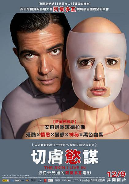 theskinilivein_poster_movie_tw_500x714_20111025.jpg
