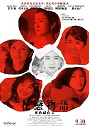 flower_poster_movie_tw_130.jpg
