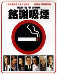 銘謝吸煙.jpg