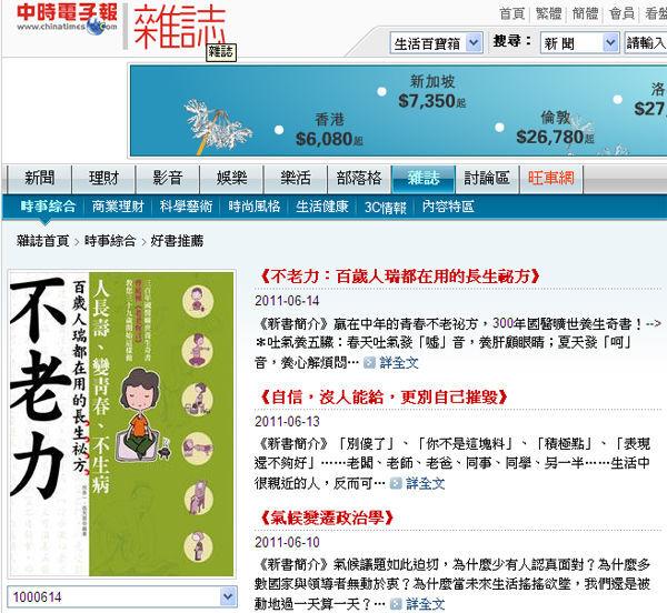 chinatime20110614.jpg