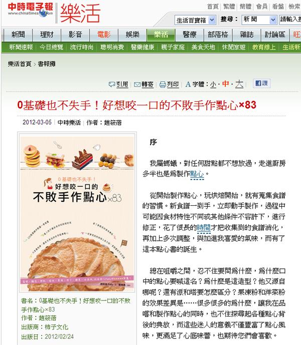 chinatime20120307-2