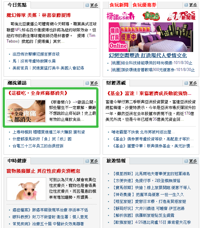 chinatimes20120322