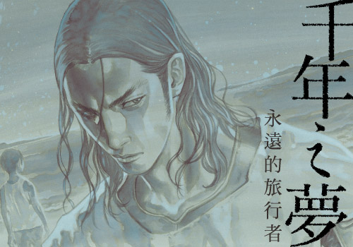 千年之夢-banner
