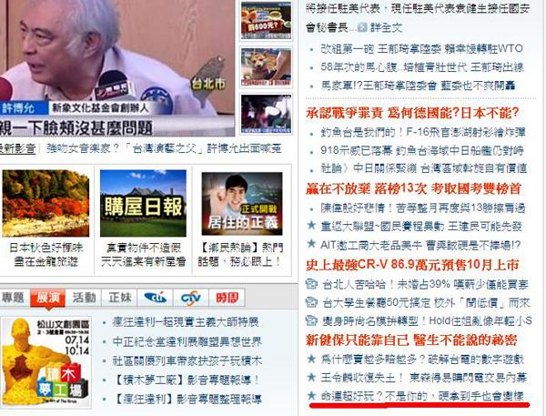 中時電子報20120919