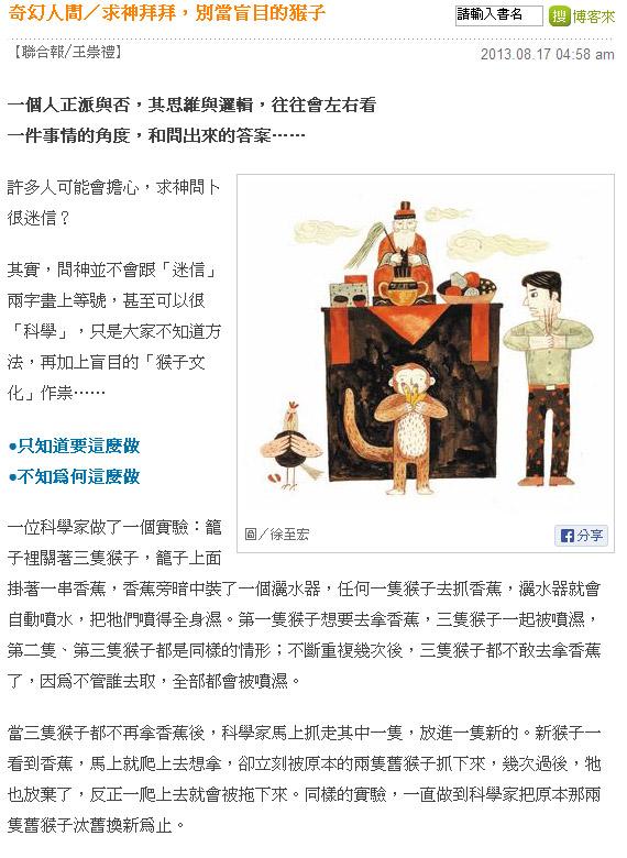 聯合新聞網20130817
