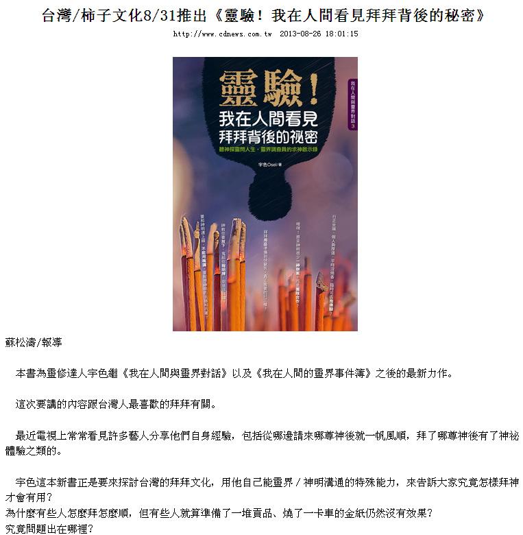 中央日報20130826